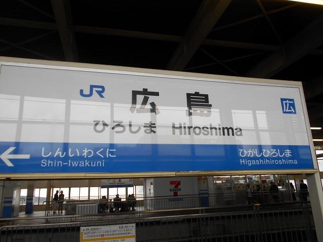 170409広島⑨