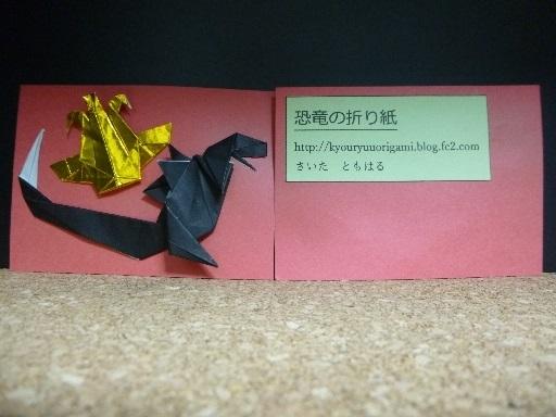 OrigamiATC_0528.jpg