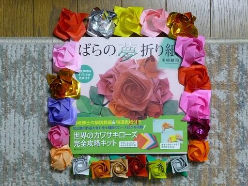 book_kawasaki_rose.jpg