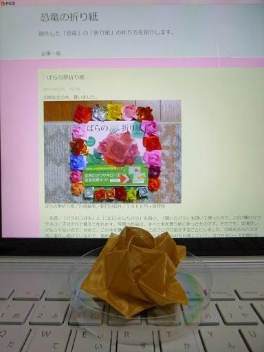 oriami_rose.jpg
