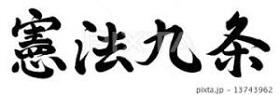 7月会報憲法9条
