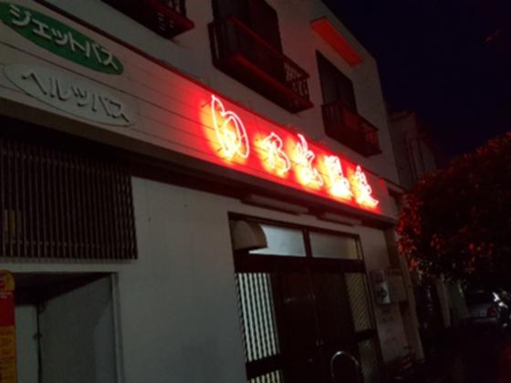 日乃出温泉2