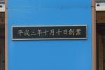 道の駅『阿武町』2