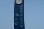 道の駅『阿武町』3