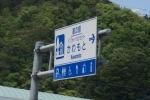 道の駅『かわもと』1