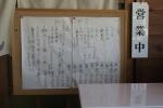 道の駅『かわもと』7