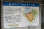 秋鹿なぎさ公園4