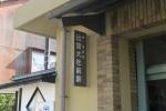 出雲大社駅1