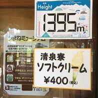 標高1395