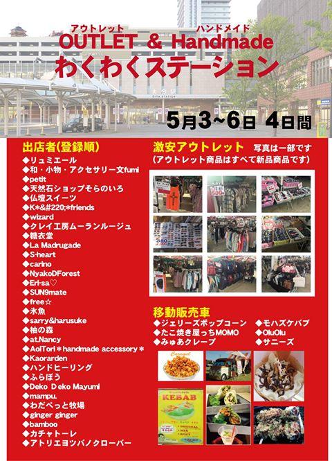 5/03(水)~06(土)わくわくステーション広場