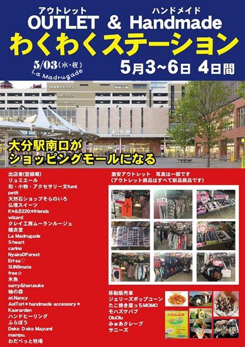 0503(水・祝)わくわくステーション広場