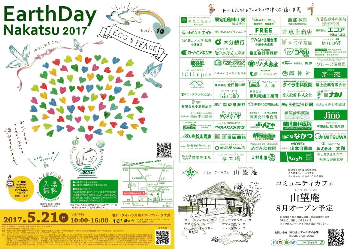 [フライヤー]20170521(日)Earth Day Nakatsu2017