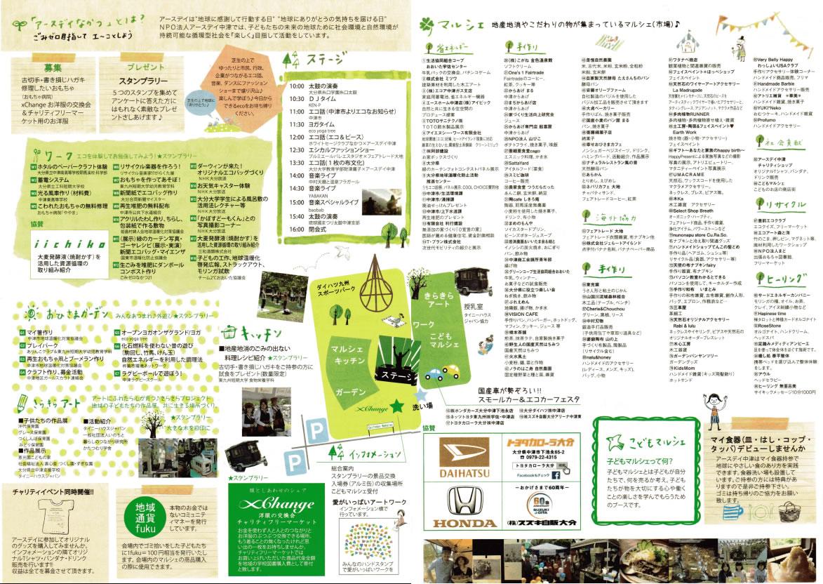 [フライヤー2]20170521(日)Earth Day Nakatsu2017