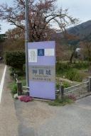 神岡城の看板