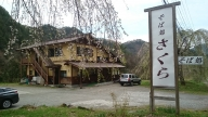 そば処 さくら (長野県木曽郡王滝村)