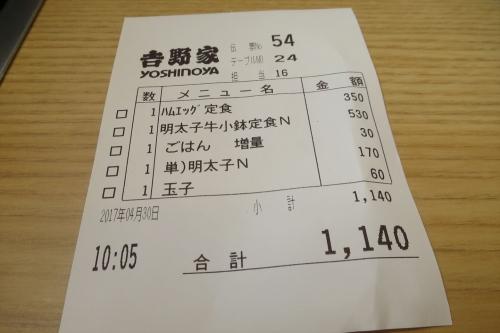 吉野家⑩ (17)_R