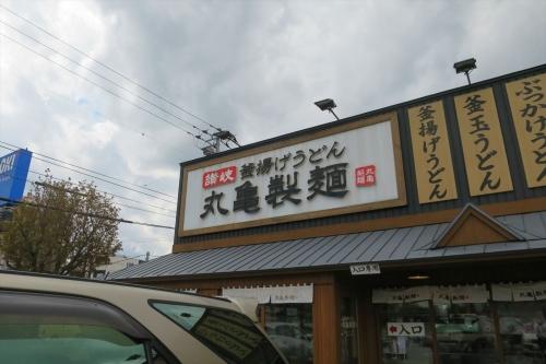 丸亀製麺㊷ (1)