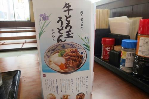 丸亀製麺㊷ (7)