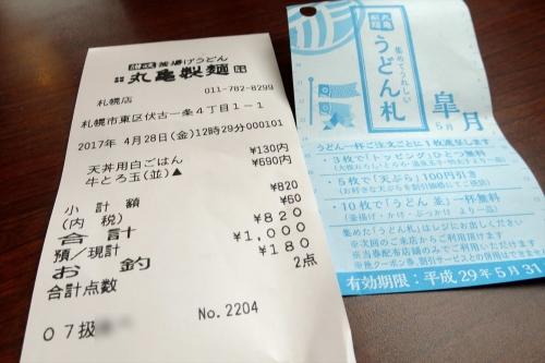 丸亀製麺㊷ (9)