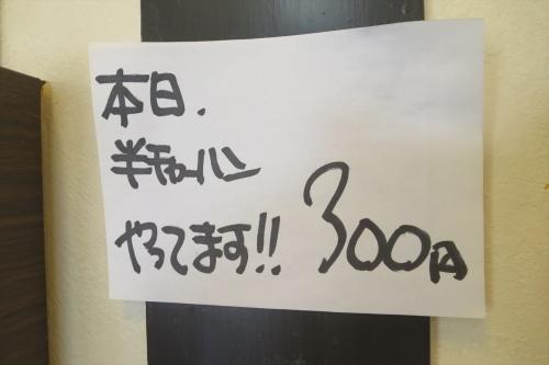 来斗⑥ (2)_R