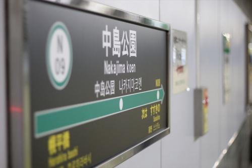 地下鉄中島公園駅 (1)_R