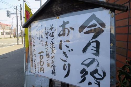 蔵寿⑭ (1)_R