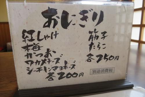 蔵寿⑭ (3)_R