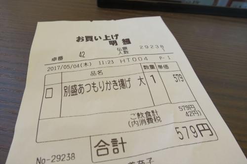信州庵⑯ (17)_R