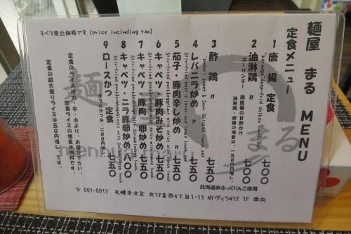麺屋まる (3)_R