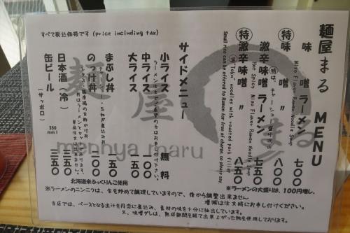 麺屋まる (4)_R