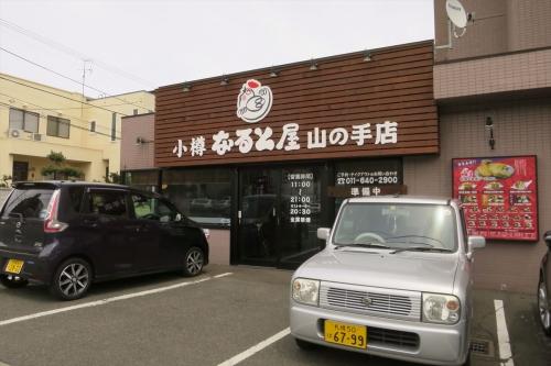 小樽なると屋山の手店 (1)_R