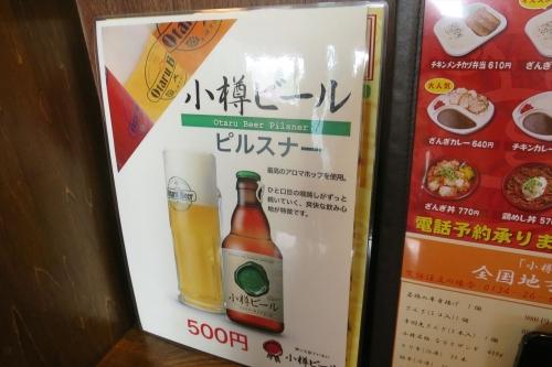 小樽なると屋山の手店 (7)_R