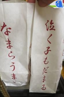 小樽なると屋 山の手店 (20)_R