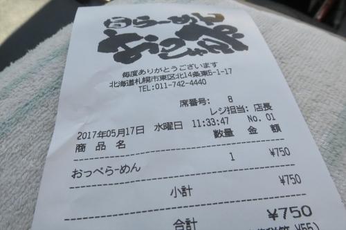 おっぺしゃん (2)_R