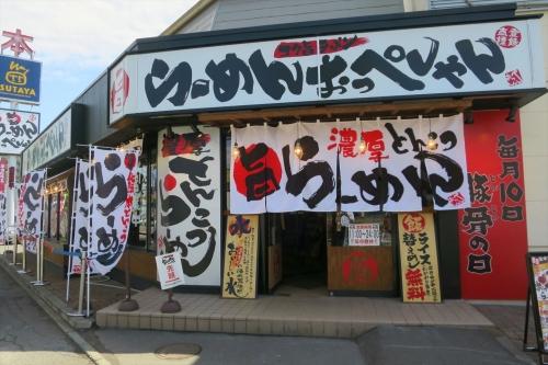 おっぺしゃん (3)_R
