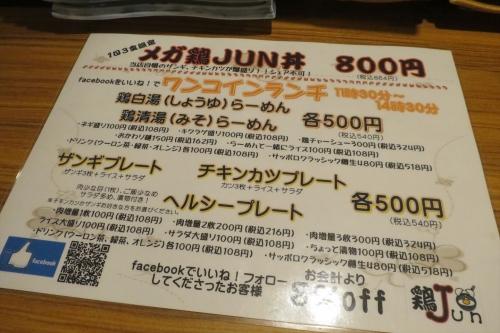 鶏JUN (6)_R