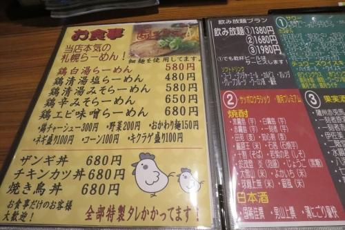 鶏JUN (7)_R