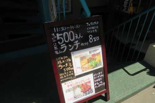 鶏JUN (14)_R