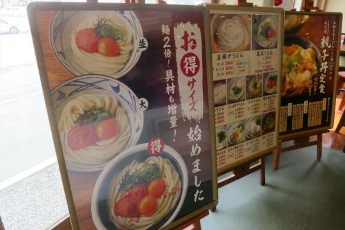 丸亀製麺㊸ (2)_R