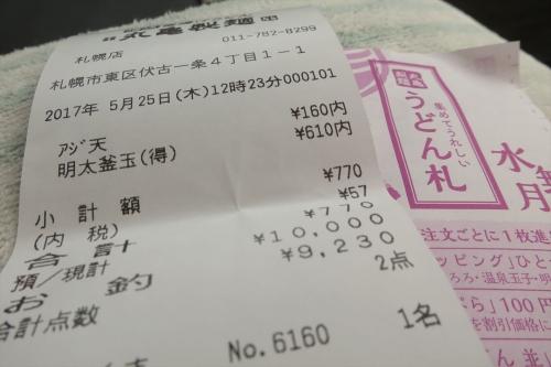 丸亀製麺㊸ (15)_R