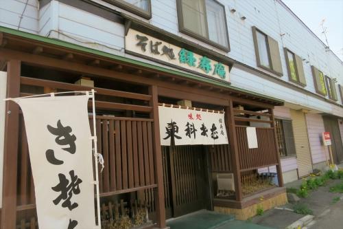 緑寿庵⑳ (1)_R