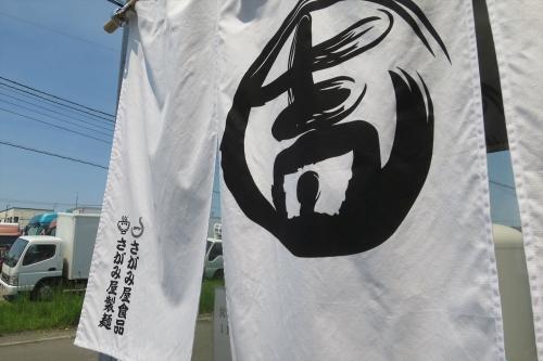 くら吉 (1)