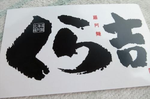 くら吉 (2)
