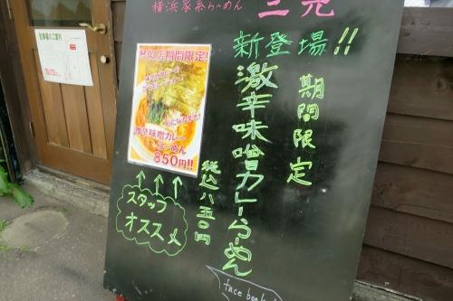 三元㉗ (2)_R