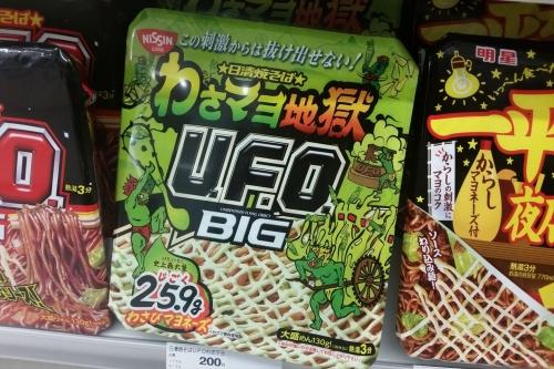 わさマヨ地獄UFO BIG (1)_R