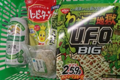 わさマヨ地獄UFO BIG (2)_R