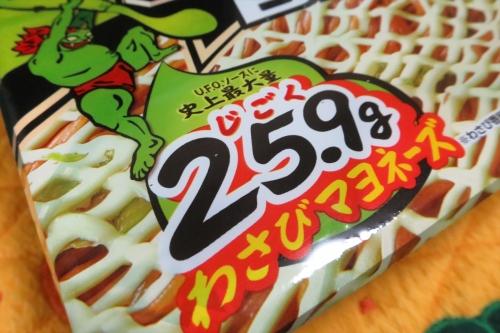 わさマヨ地獄UFO BIG (5)_R