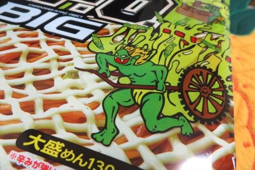 わさマヨ地獄UFO BIG (7)_R