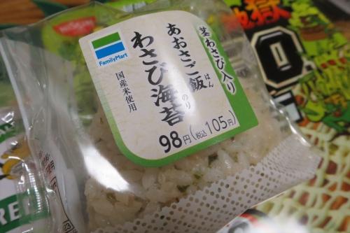 わさマヨ地獄UFO BIG (8)_R
