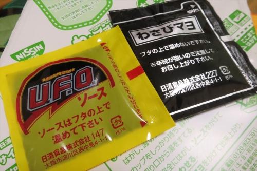 わさマヨ地獄UFO BIG (10)_R